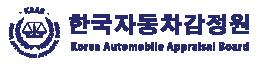 한국자동차감정원